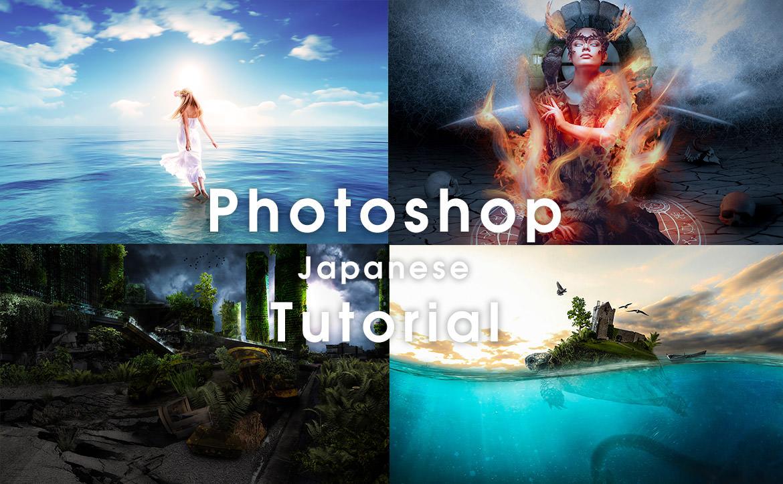 日本語で学べるPhotoshopチュートリアル まとめ