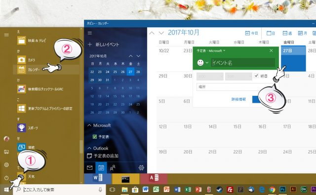 Windowsのカレンダーでスケジュールを管理する