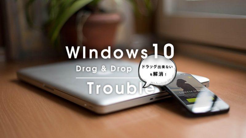 Windows10でファイルをドラッグ&ドロップ出来ない?! を解決する方法