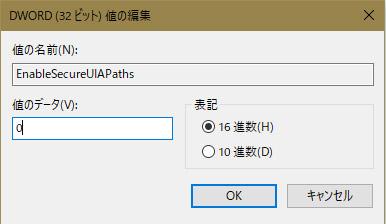 EnableSecureUIAPathの値を変更する