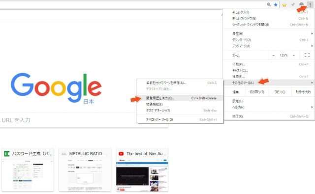 Google Chromeでの削除
