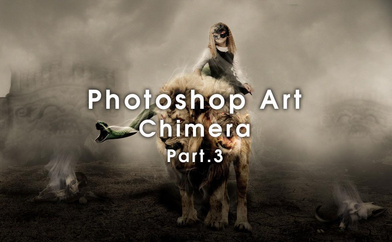 Photoshop アート / キメラと少女 チュートリアル【Part.3】
