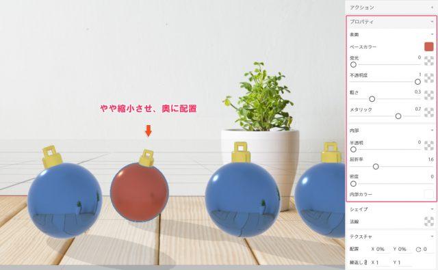 ボール2の縮小・移動・回転、マテリアルの設定値