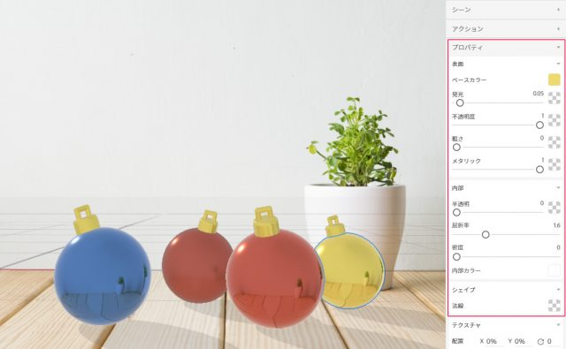 ボール4の移動・回転、マテリアルの設定値