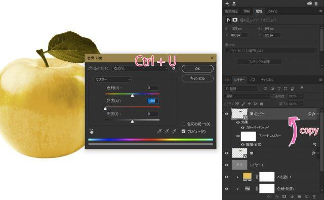 レイヤーコピー&色相・彩度の適用