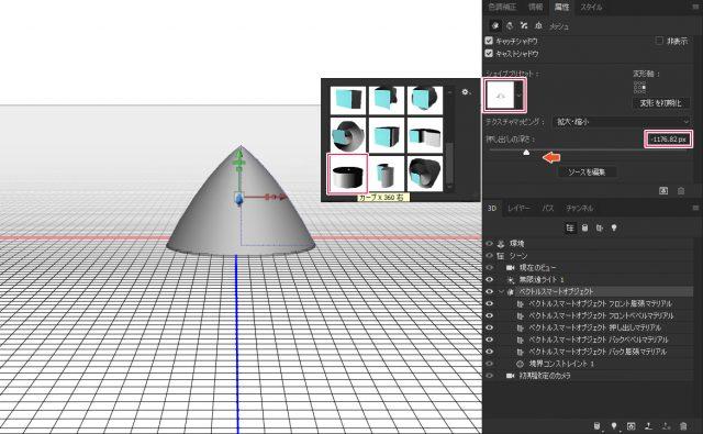 3Dオブジェクトを作成