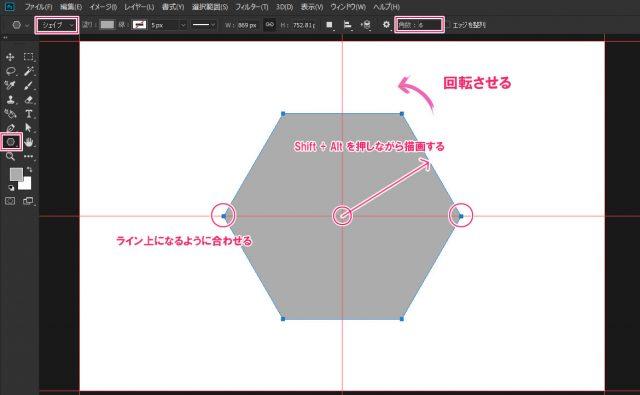 六角形を作成する