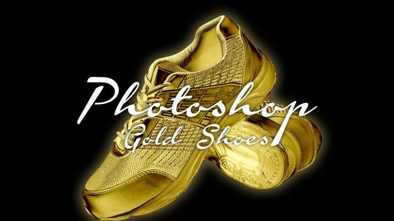 Photoshop ゴールド・シューズ を簡単に作成するテクニック
