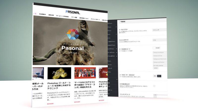 【Vol.3】Photoshop free Web Mockups(2パネル) + ダウンロード