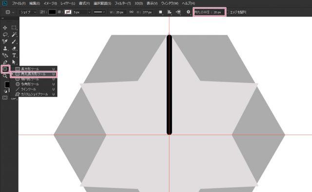 角丸の長方形を作る