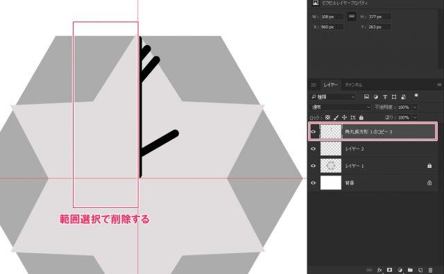 角丸長方形のレイヤーをまとめて、半分だけ削除する