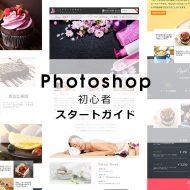 これから始めるPhotoshop 初心者のための簡単チュートリアルガイド