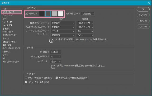 インターフェースカラーの変更