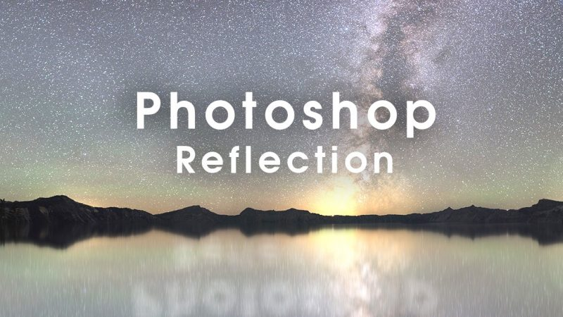 Photoshop 鏡のようなリフレクション効果を簡単に作成する方法