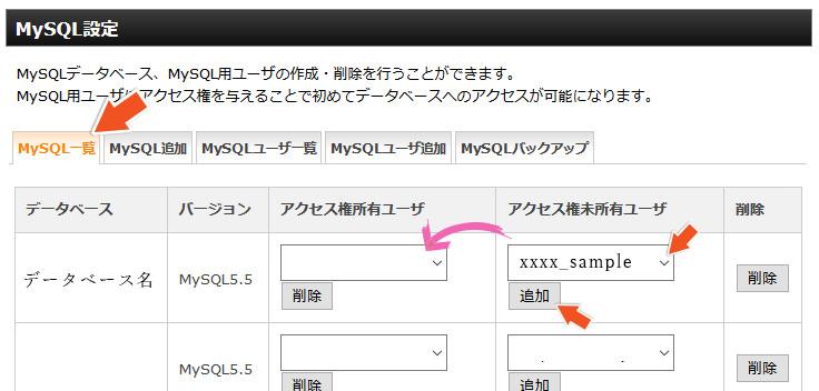 データベースに、ユーザーを設定する