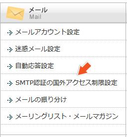 SMTP認証の国外アクセス制限
