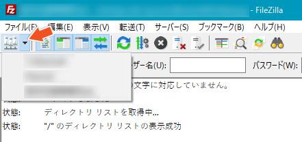 FileZillaで接続する