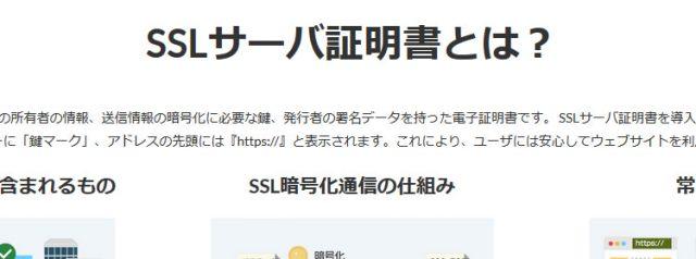 ホームページをSSL化する