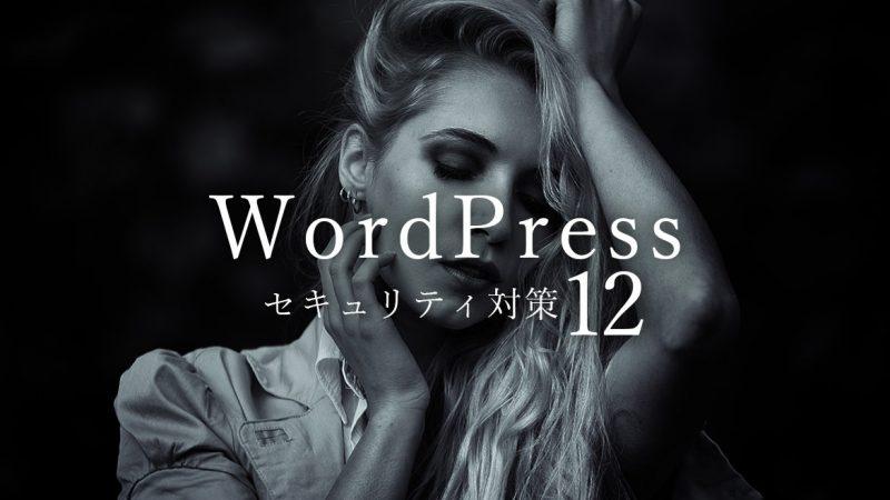 WordPressのセキュリティを高める12の対策方法 初心者でも簡単!