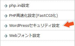 WordPressセキュリティ設定