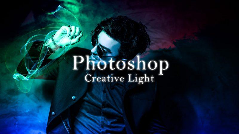クリエイティブな光のエフェクト