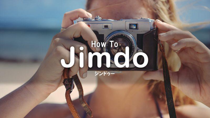 【準備編】Jimdo あっと言う間に完成する使い方講座