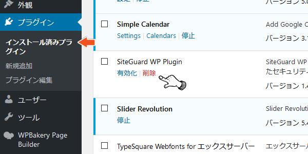 SiteGuardのプラグインファイルを一旦削除