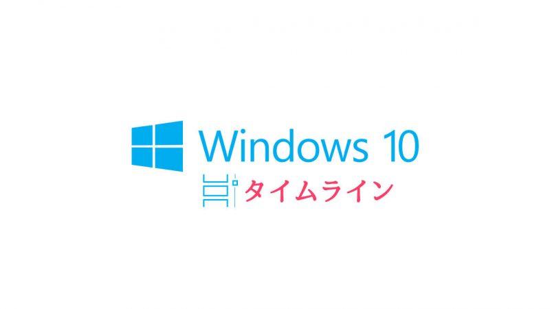 Windows10の大規模アップデート タイムラインとは何か? 徹底検証!