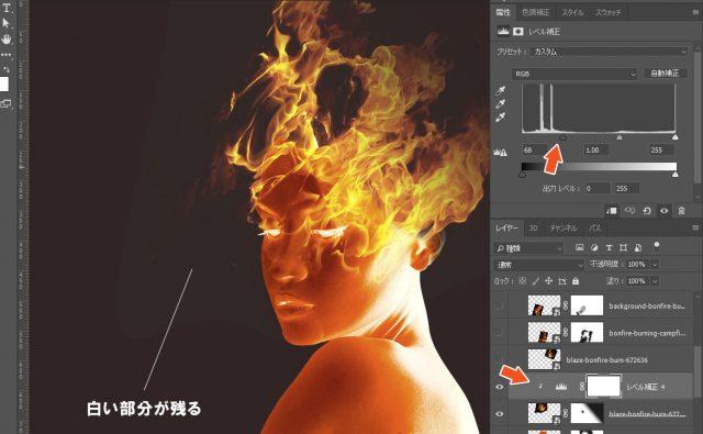 炎の画像の白い部分が残る場合