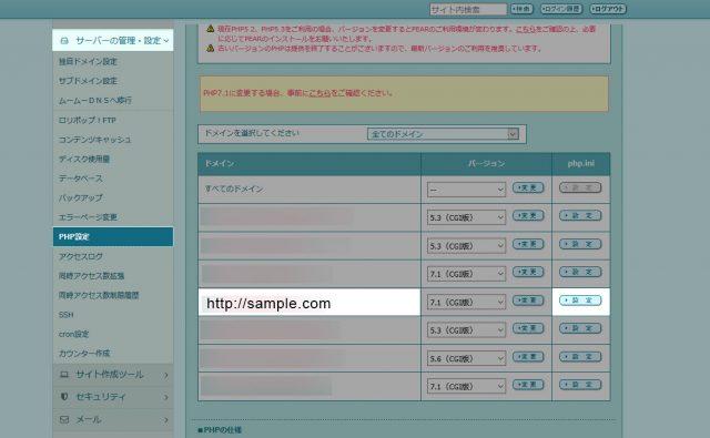 ロリポップ管理画面のPHP設定