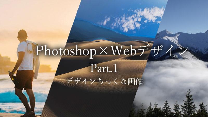 WebデザインをアップさせるPhotoshopスキルテクニック Part.1