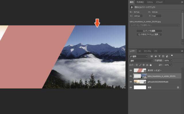 手順2で作成したシェイプレイヤーの下にさらに画像を入れる(画像一番右)