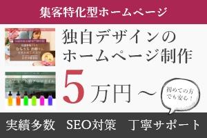 集客特化型HP / 独自デザインのホームページ制作 5万円~