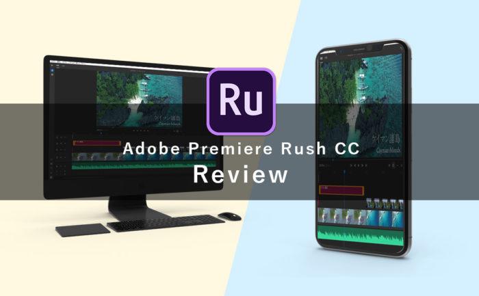 Adobe Premiere Rush CC を徹底レビュー! 5分で出来る動画制作