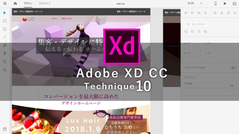 Adobe XD CC Webデザイナー視点での便利技10【webデザイン編】