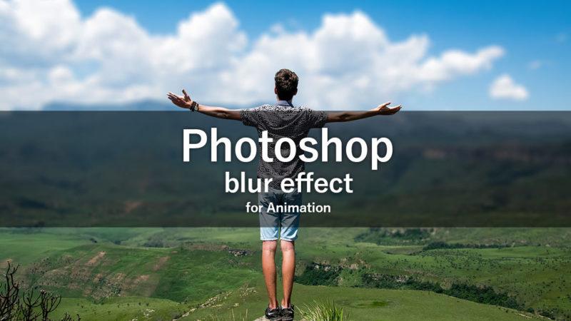 Photoshop 5分で出来る ぼかしを使った簡単な写真エフェクト