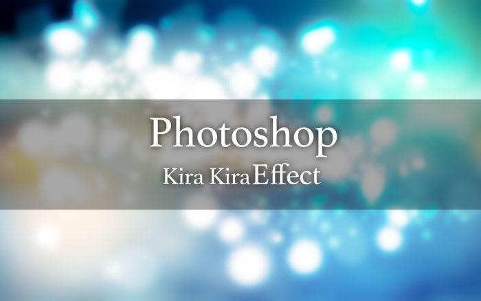 Photoshop 5分で出来る 幻想的なキラキラ エフェクト