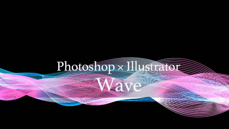 Photoshop × Illustratorで作るウェーブエフェクト