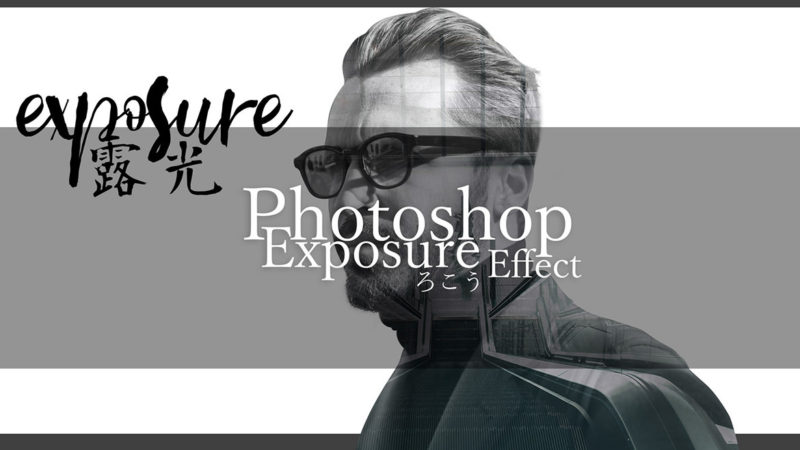 Photoshop 10分で出来るExposure(露光)による簡単デザインアート