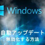 Windows10 自動アップデートを防ぐ方法