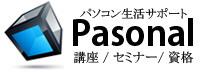 パソコン生活サポート Pasonal