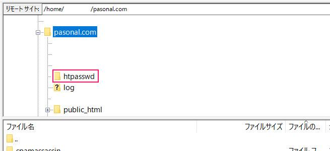 basic認証で指定した場所にアップロード