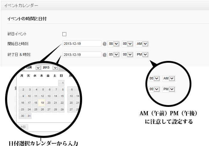 イベントの日付と時刻設定