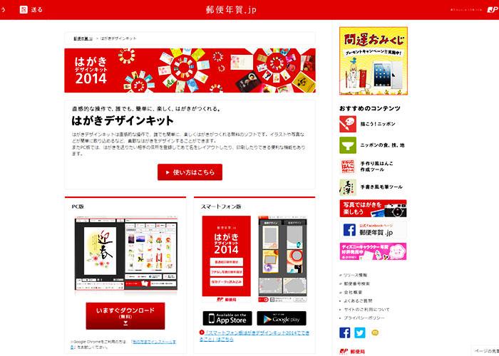 日本郵便 年賀はがきデザインキット