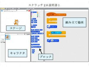 Scratch2.0 操作説明書