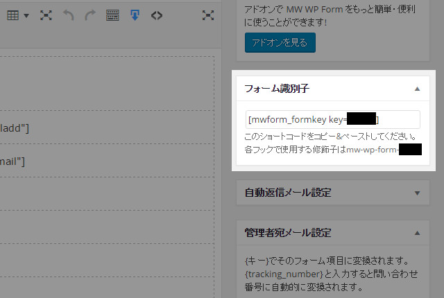 23行目の『mwform_error_message_mw-wp-form-xxxx』の設定値