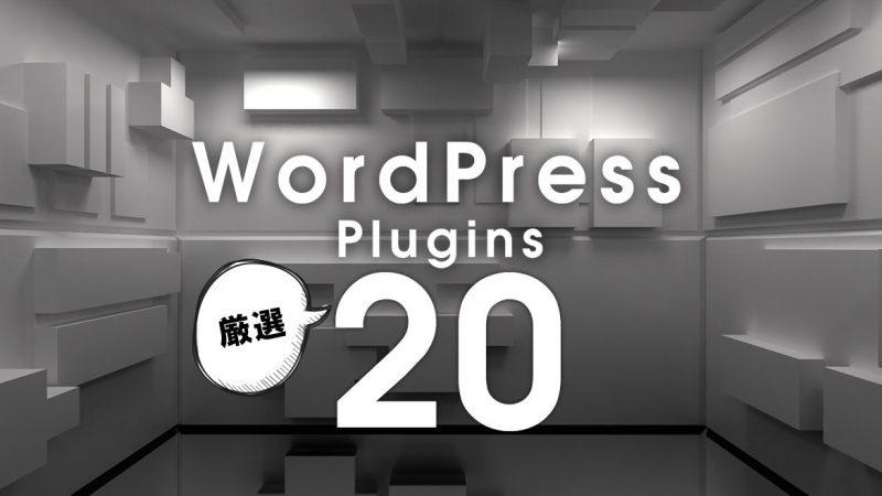 WoredPressで使える厳選プラグイン20+トラブル対処のポイント