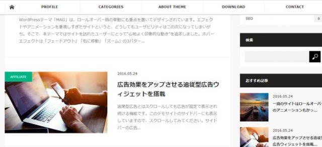 ブログに特化したワードプレステーマ / MAG