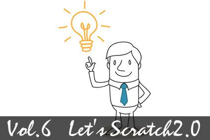 Scratch2.0 Vol.6