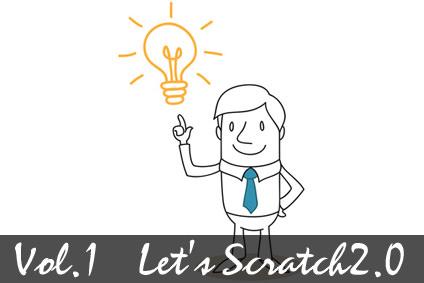 Scratch2.0 Vol.1